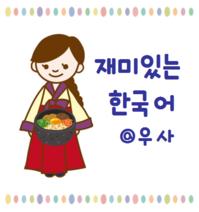 韓国語.pngのサムネール画像のサムネール画像のサムネール画像のサムネール画像