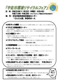 リサイクルフェアポスター表.png