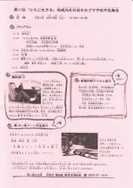 市民集会(裏面)H30.3.10.jpg